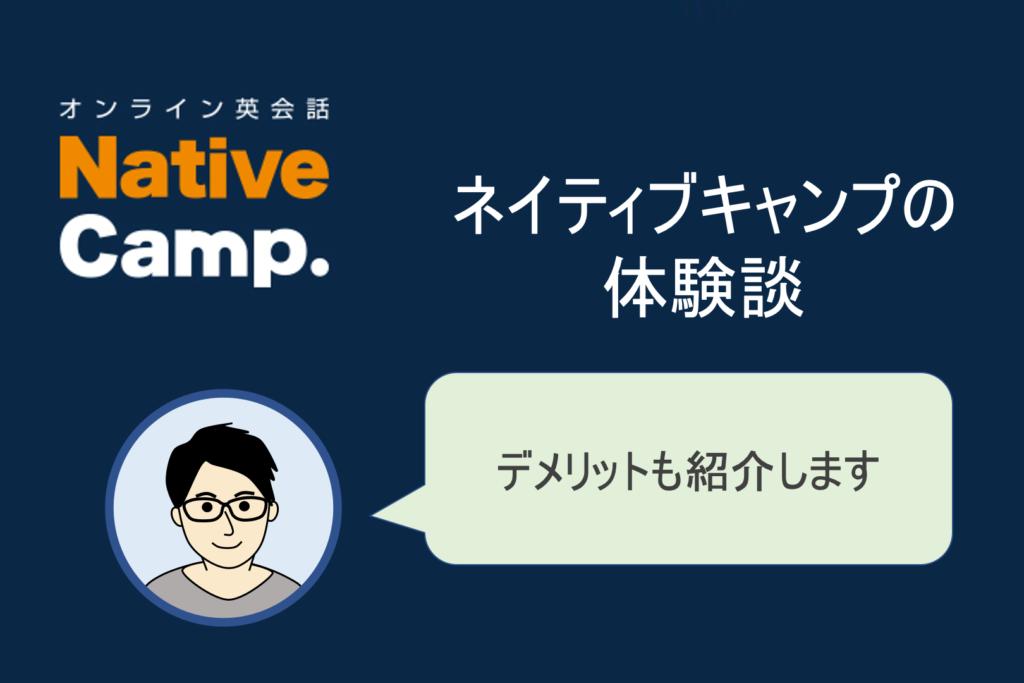ネイティブキャンプの体験談 デメリットも紹介します