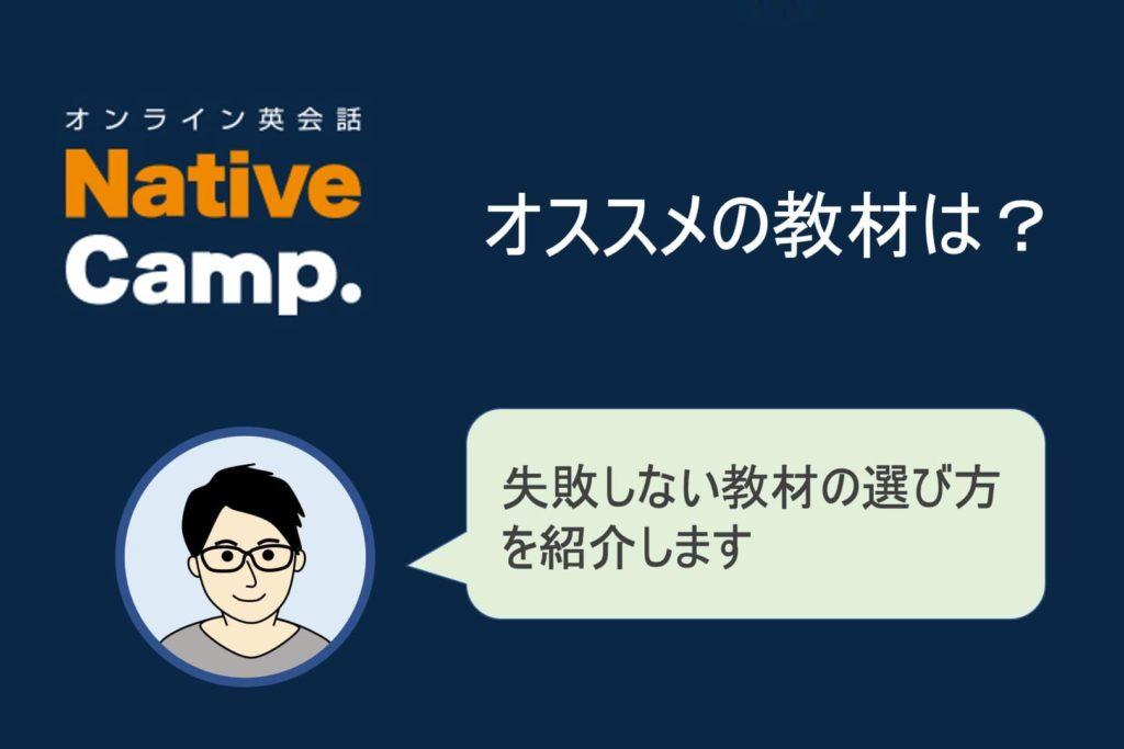 ネイティブキャンプのオススメの教材【失敗しない教材の選び方