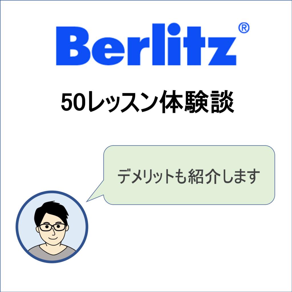 Berlitz 体験談