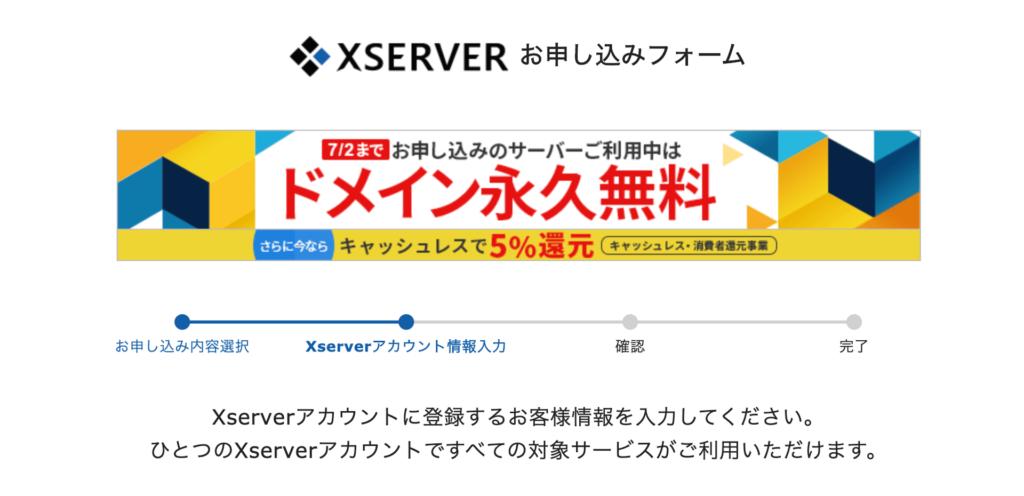 Xserverアカウントの情報入力