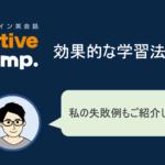 ネイティブキャンプの効果的な学習法 失敗例も紹介