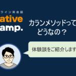 ネイティブキャンプのカランメソッド体験談【メリット&デメリット】