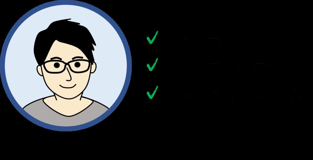 本記事の信頼性 研究者(業務で英語を使用) ネイティブキャンプ会員 自身の経験に基づいた内容