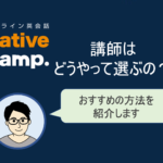 ネイティブキャンプの講師の選び方