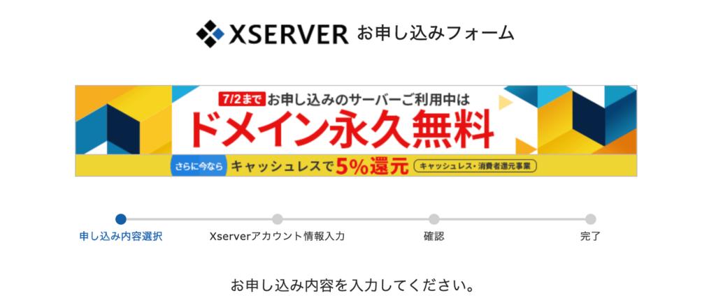 「XSERVERお申し込みフォーム」