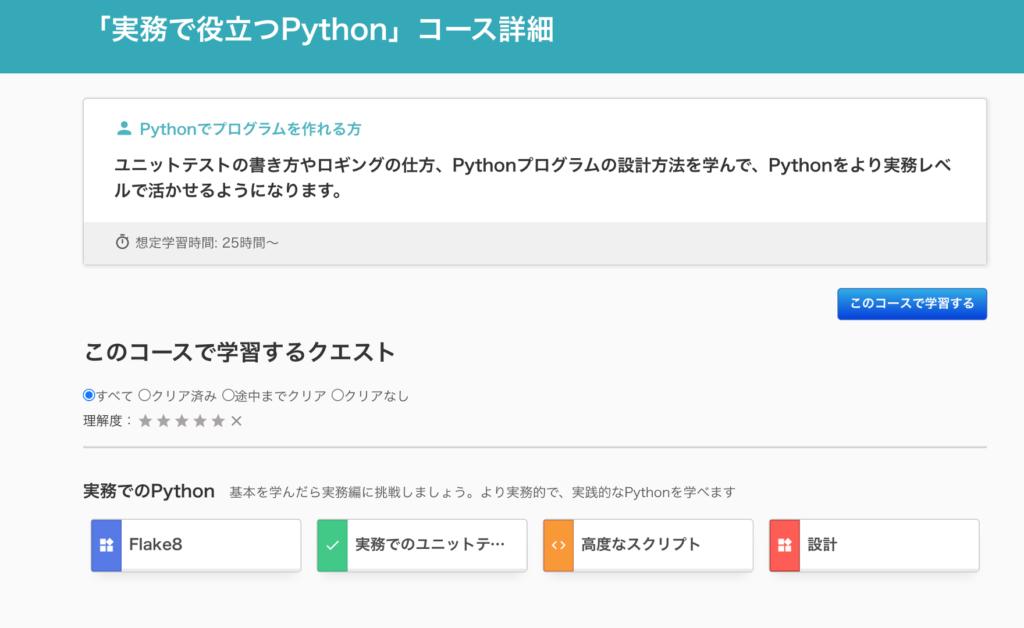 実務で役立つPythonコース
