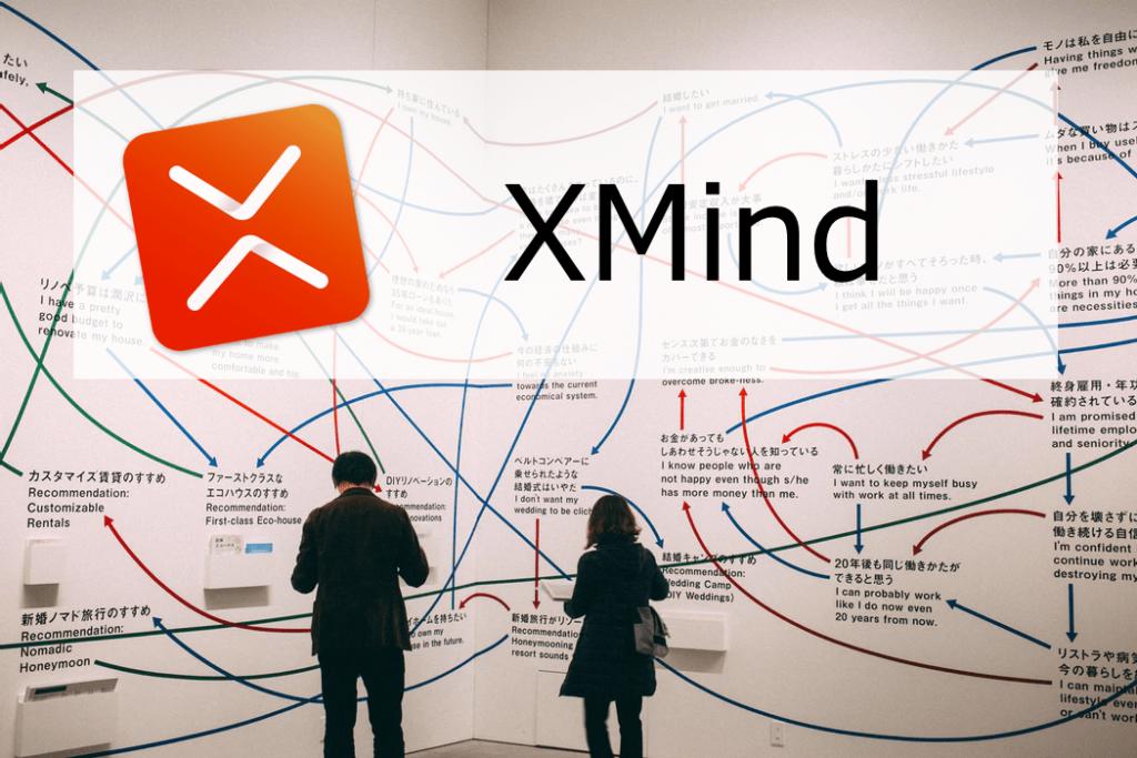 おすすめのマインドマップツール【XMindで周りと差をつけよう】
