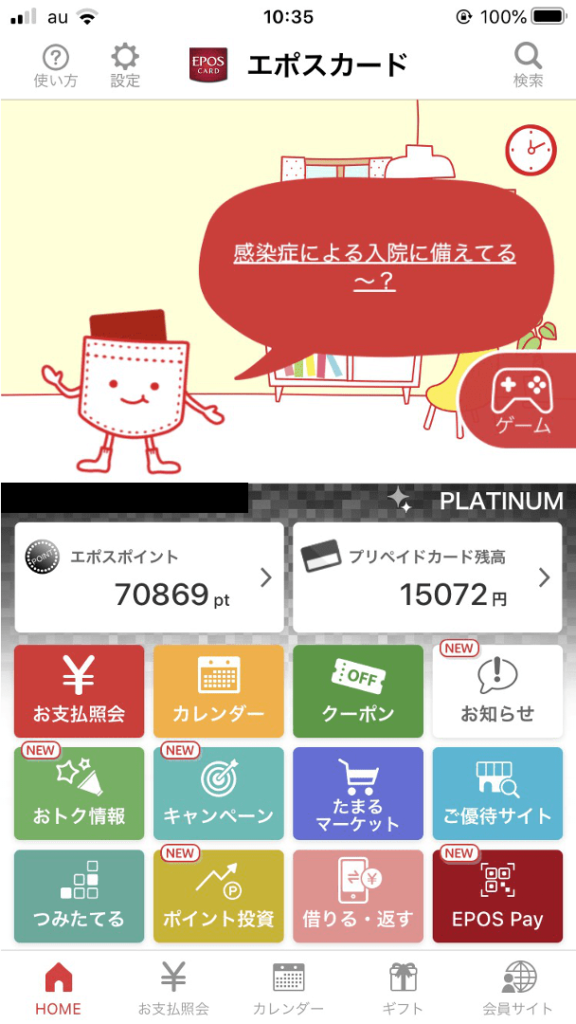 エポスカードのアプリ画面