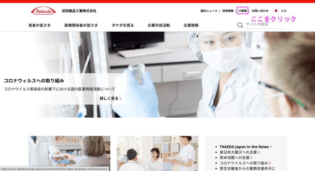 武田薬品工業のIR情報